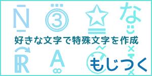 普通の文字から特殊文字を自由に作成できる特殊文字作成ツール【もじつく】