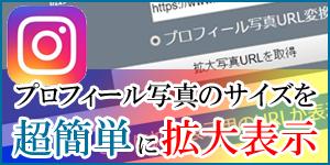 プロフィールURLリンク作成&コピーツール