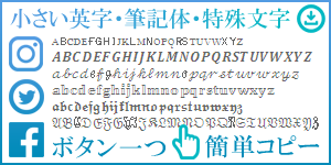 特殊文字の小さい英語やアルファベット、絵文字のコピペツール