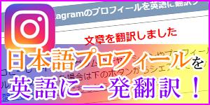 instagramのプロフィールやキャプションを英語や韓国語に翻訳するツール