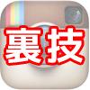instagramの濁点付きハッシュタグを検索できる裏ワザ的な方法