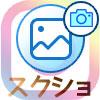 instagramのスクリーンショットは相手にばれる?