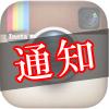 通知設定しなくてもinstagramのタイムラインは今まで通り見れます