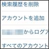 instagramで検索履歴が削除できない時の対処方法