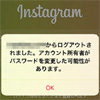 instagramで勝手にログアウトされる現象が発生中!まずは対策を!