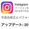 instagramが落ちる現象が発生している模様です