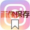 instagramでお気に入りの写真や動画を保存する方法