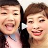 芸人の渡辺直美、ハリセンボン春菜と顔交換アプリの動画が大爆笑