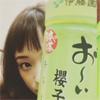 女優の大原櫻子、珍しいお茶「お~い櫻子」をもらった事を報告