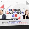 トレンディエンジェル斎藤、GENKINGと「なんかやろう!」企画...