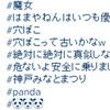 instagramで文章の改行毎にハッシュタグを入れるのが流行