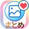 instagramの「いいね!」に関する基本と仕組みや使い方を解説