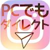 instagramのダイレクトメッセージをPCで送受信する方法