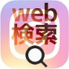 インスタグラムの検索をwebで簡単にする方法(スマホ・PC共通)