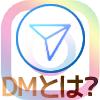 インスタのDM(ダイレクト)とは?リクエストや既読について解説