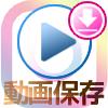 インスタグラムの動画を保存する方法【iphone・android】