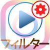 インスタの動画にフィルターを付ける方法(虹色も可能)