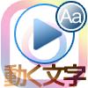 インスタグラムの通常動画投稿で動く文字を入れる方法