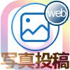 instagramのweb版から写真投稿する方法【PCの外部ツール不要】