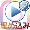 instagramで動画の埋め込み用URLをコピーしてブログ等で使う方法