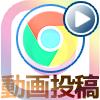 instagramでPC(パソコン)から動画を投稿する事はできるの?