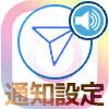 instagramのDM(ダイレクトメッセージ)通知を設定する方法