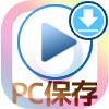 インスタグラムの投稿動画をPCで保存する方法