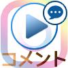 instagramで動画にコメントを入れる事はできる?