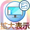 instagramの写真をPC(パソコン)で拡大表示する方法