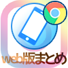 インスタグラムのweb版に関する使い方や情報を徹底解説
