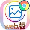 instagramストーリーをweb版から投稿・閲覧する方法