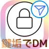 インスタのDMは鍵垢(非公開アカウント)からでも送受信できる?
