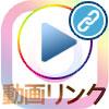 インスタのストーリーでIGTVへの動画リンクを設定する方法