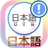 インスタのフォントで日本語をオシャレにする方法!プロフィールの日本語を変えてみよう