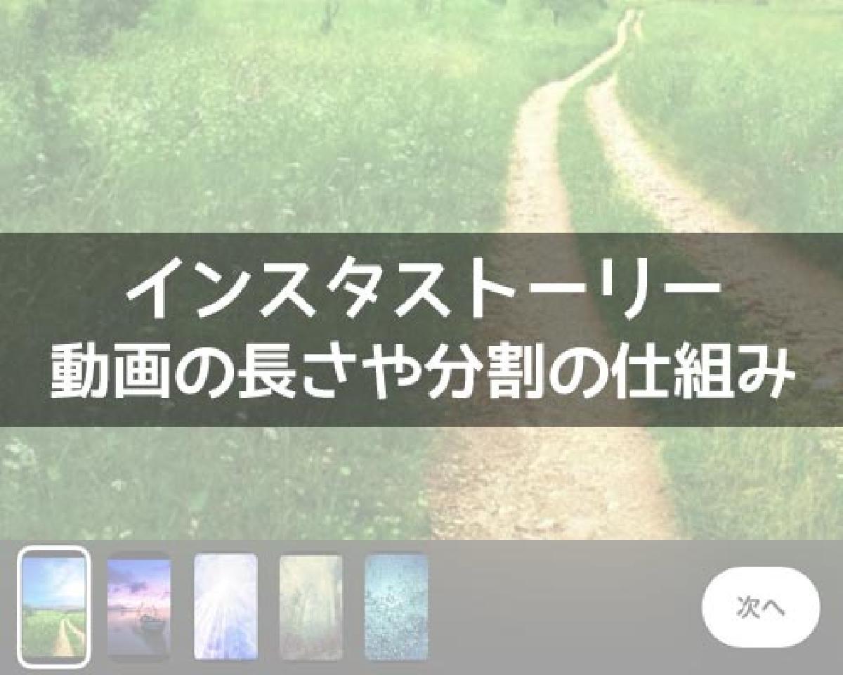 インスタ ストーリー 動画 長 さ 【Instagram】投稿できる動画の長さは?IGTV活用法も!