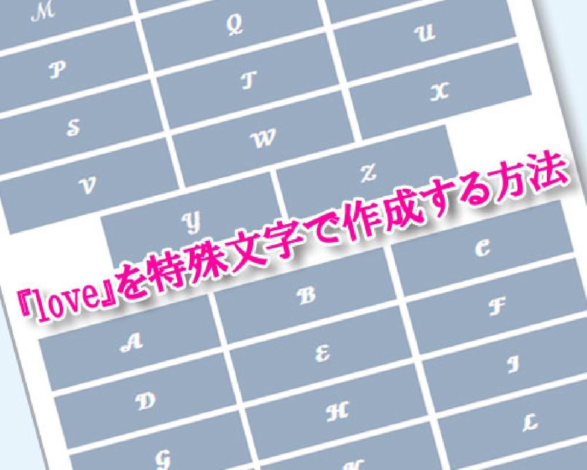 Loveを特殊文字で作成する方法筆記体や可愛いloveをコピペでき